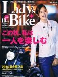 レディースバイク2014年10月号表紙