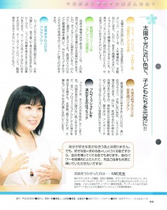 学研スマイルMIEページ2
