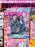 女性セブン2013年7月4日号表紙
