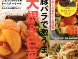 オレンジページ2013年11月17日号表紙